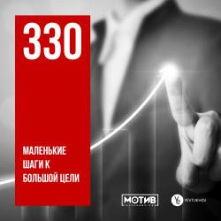 МОТИВ - 330. Маленькие шаги к большой цели