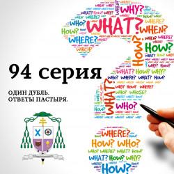 Один дубль. 94 серия