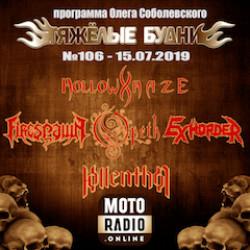 Премьеры от EXHORDER и OPETH, новые альбомы HOLLOW HAZE и FIRESPAWN