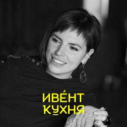 Дарья Масленникова — деловые мероприятия. Кризис смыслов и инструменты влияния на аудиторию