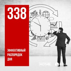 МОТИВ - 338. Эффективный распорядок дня