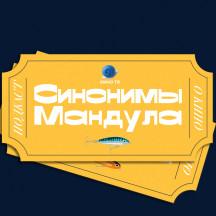 Синонимы Мандула: подкасты Кино ТВ