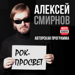 """Bruce Dickinson в программе Алексея Смирнова """"Рок-Просвет""""."""