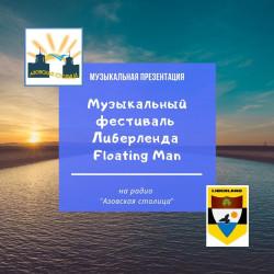 Музыкальный фестиваль Либерленда Floating Man
