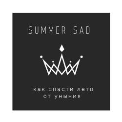 Summer SAD, как спасти лето