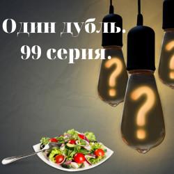 Один дубль. 99 серия