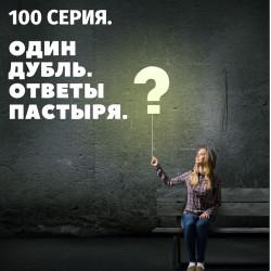 Один дубль. 100 серия