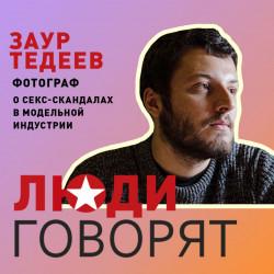 Заур Тедеев - о домогательствах, работе с Томом Харди и заработке фотографов