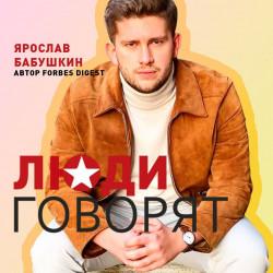Ярослав Бабушкин — Где познакомиться с миллионером?