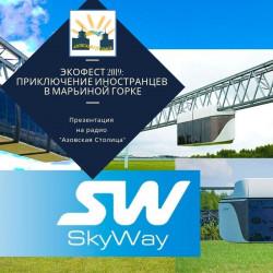 ЭкоФест 2019: приключение иностранцев в Марьиной Горке