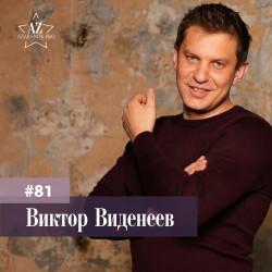 #81 Виктор Виденеев. Серьезные обороты с несерьезным лицом.