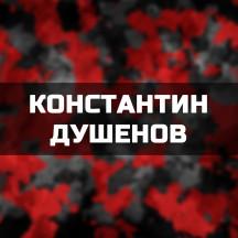 Подкаст Константина Душенова