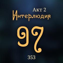 Внутренние Тени 353. Акт 2. Интерлюдия 97