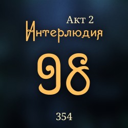 Внутренние Тени 354. Акт 2. Интерлюдия 98