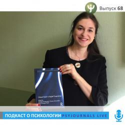 Ольга Рубцова о книге «Глобализованная молодежь в цифровых траекториях» (Global Youth in Digital Trajectories)