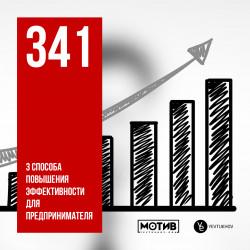 МОТИВ – 341. 3 способа повышения эффективности для предпринимателя