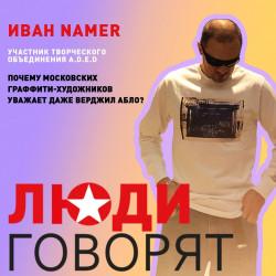 Почему московских граффити-художников уважает даже Верджил Абло?