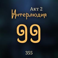 Внутренние Тени 355. Акт 2. Интерлюдия 99