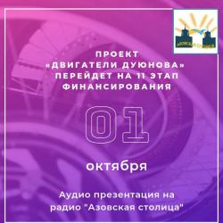 1 октября проект «Двигатели Дуюнова» перейдет на 11 этап финансирования