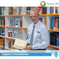 """""""Чтобы понять Гальперина, надо читать Гегеля"""" - Н.Н. Нечаев рассказывает о своем курсе лекций и П.Я. Гальперине"""