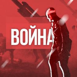 Война: нацисты начали карательную операцию в Белоруссии. Радио REGNUM