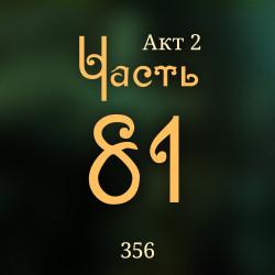 Внутренние Тени 356. Акт 2. Часть 81