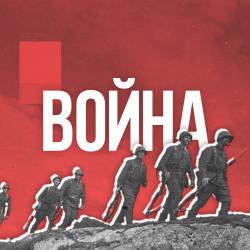 Война: Красная армия отступает к Волге. Немцы в Мариуполе. Радио REGNUM