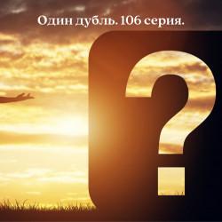 Один дубль. 106 серия