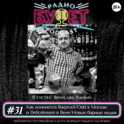 Выпуск #31: Как изменится Barproof/Odd в Москве и Delicatessen в Вене/Новые барные медиа