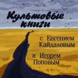 Культовые книги с Евгением Кайдаловым и Игорем Поповым