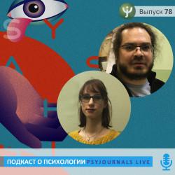Антон Дорсо и Ангелина Кофман: Быть синестетом - что это значит?
