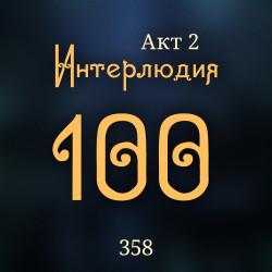 Внутренние Тени 358. Акт 2. Интерлюдия 100