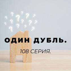 Один дубль. Ответы пастыря.  108 серия.