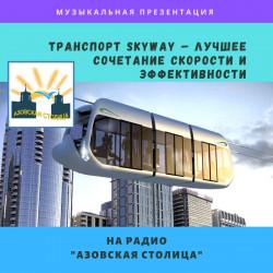 Транспорт SkyWay – лучшее сочетание скорости и эффективности