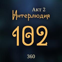 Внутренние Тени 360. Акт 2. Интерлюдия 102