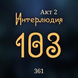 Внутренние Тени 361. Акт 2. Интерлюдия 103