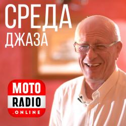 """Симфо-джаз в программе Давида Голощекина """"Среда Джаза""""."""