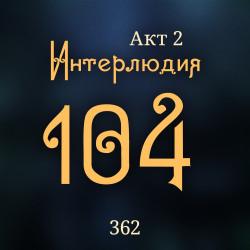 Внутренние Тени 362. Акт 2. Интерлюдия 104