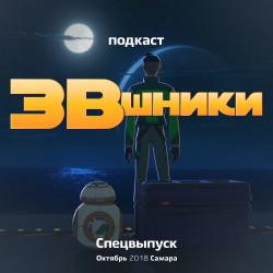 """Подкаст «ЗВшники», спецвыпуск – """"Сопротивление"""""""