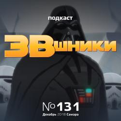 Подкаст «ЗВшники», выпуск 131