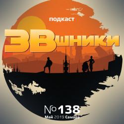 Подкаст «ЗВшники», выпуск 138