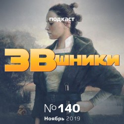 Подкаст «ЗВшники», выпуск 140