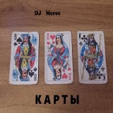 Dj Meros-Карты (Single)