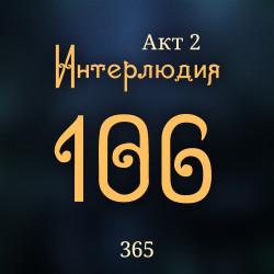 Внутренние Тени 365. Акт 2. Интерлюдия 106