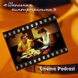Синемаподкаст: «Школьная кинопрограмма»