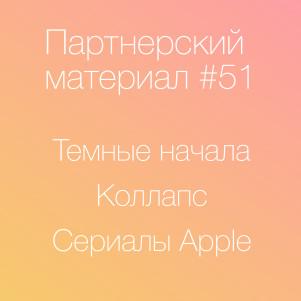 Темные начала, Коллапс, cериалы Apple