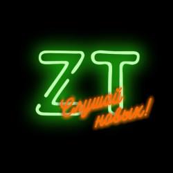 Выпуск 4. Рок, рэп, электронка? | Zatakt