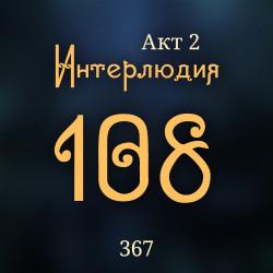 Внутренние Тени 367. Акт 2. Интерлюдия 108