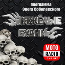 ТЯЖЕЛЫЕ БУДНИ - HEAVY MUSIC