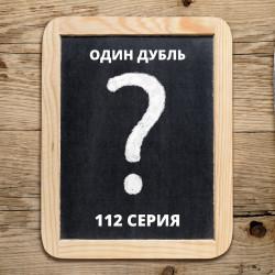 Один дубль. Ответы пастыря. 112 серия.